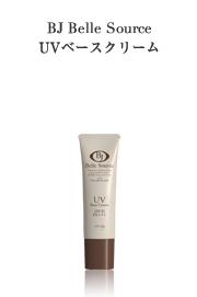 UV ベースクリーム